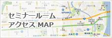 セミナールームアクセスMAP