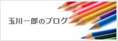 玉川一郎のブログ