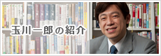 玉川一郎のプロフィール